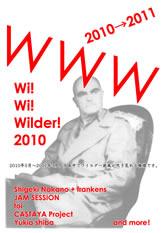 『WWW特別企画「ワイルダーカフェ」』