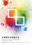 『卒業制作合同展示会 TETSUSON 2014』