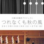 『日韓国際共同公演「舞台の恐れ」-(仮)横浜市結婚式場跡地の記憶』