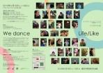 『第3回ダンスコミュニティ・フォーラム「We dance2011」』