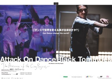 FujiyamaAnnette×Dance Theatre 4P 国際共同制作[The Absence of the City Project]