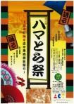『横浜のお稽古場から世界へ発信!ハマげいこプロジェクトUNIVERSE【交付2年目】』