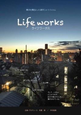 横浜を舞台にした連作ショートフィルム「ライフワークス」