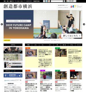 WEBマガジン『創造都市横浜』