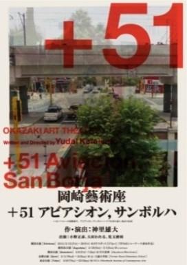 「+51アビアシオン,サンボルハ」横浜公演