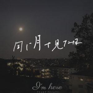 同じ月を見た日(アイムヒア プロジェクト)