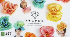 双方向性コミュニケーションアートで多文化の心をつなぐ「やさしさの花」アートリレー