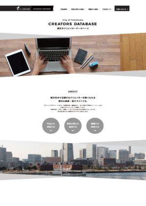 横浜市クリエイターデータベース