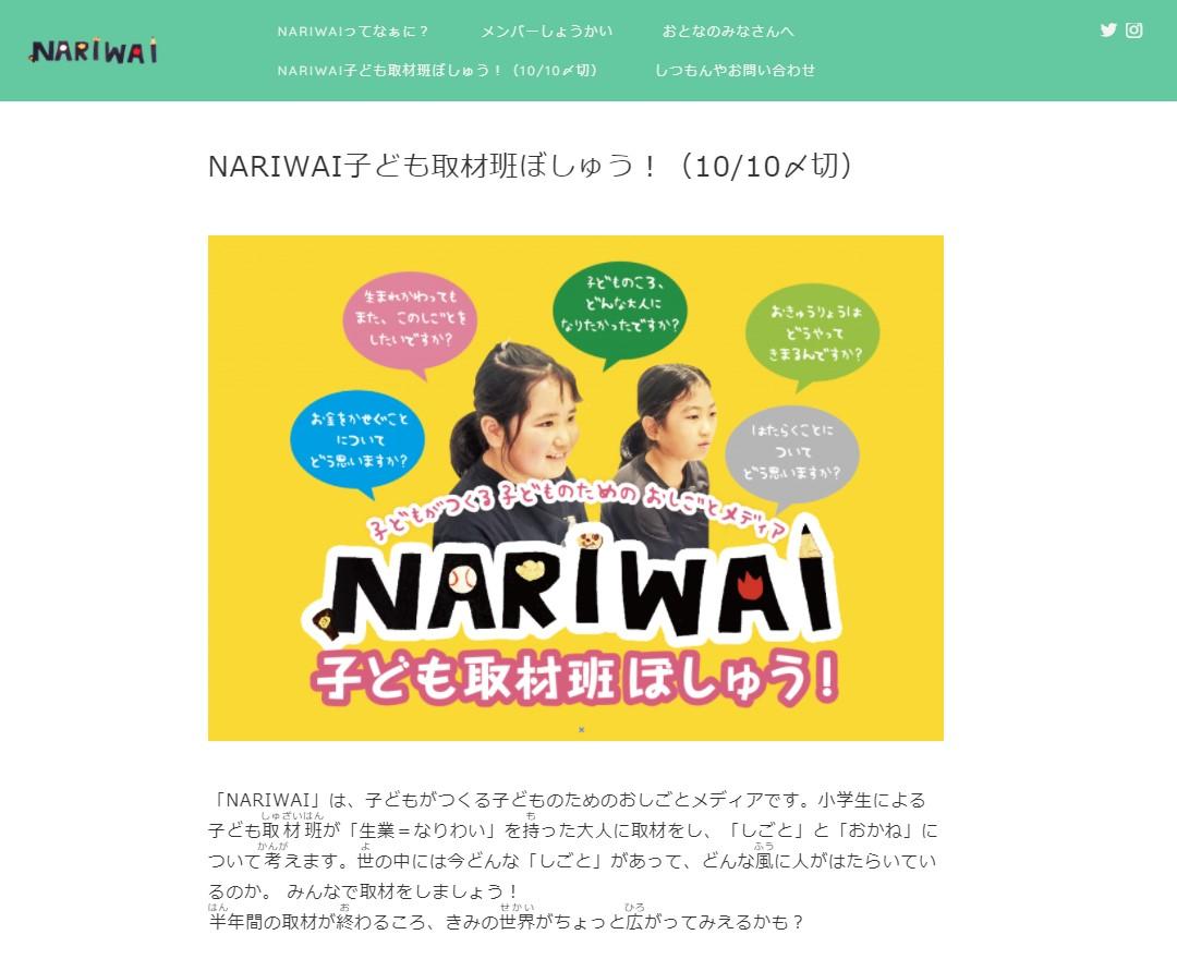 子どもがつくるお仕事メディア「NARIWAI」の メンバー制度の確立と活動拡大