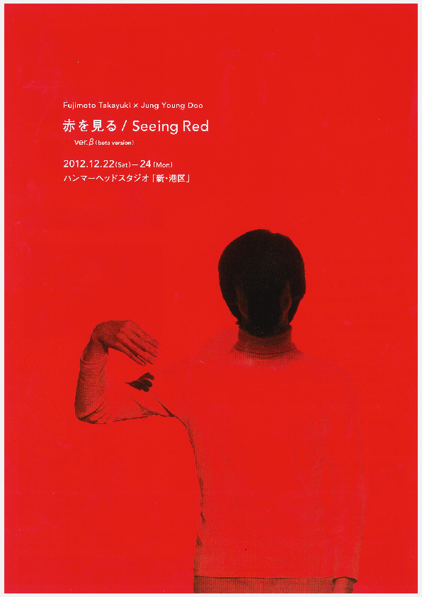 『新作「赤を見る/Seeing Red」クリエーション+公演』