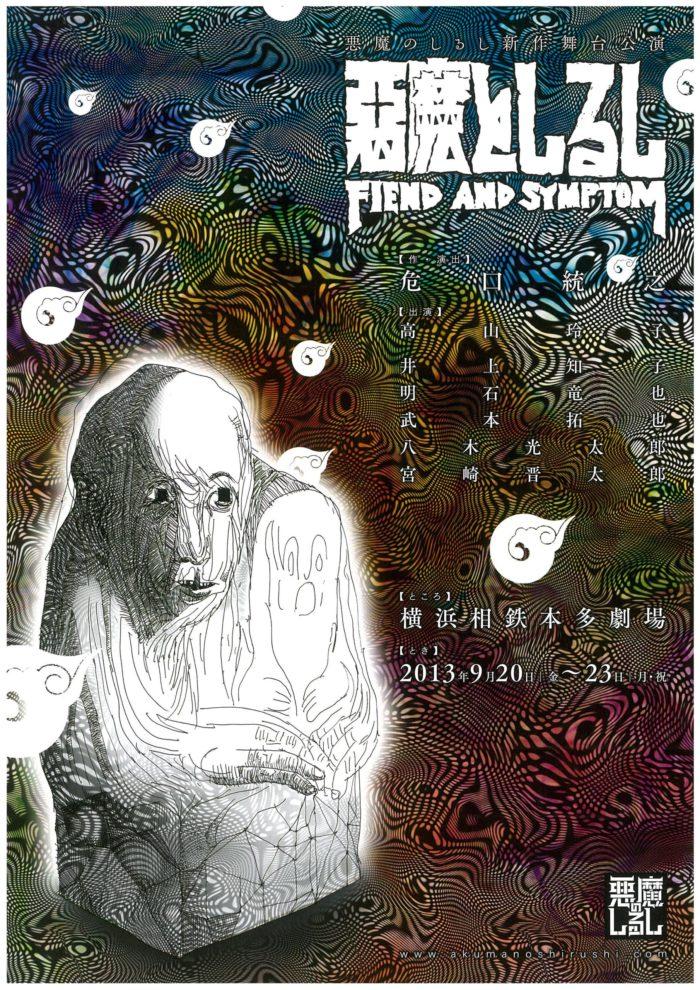『悪魔のしるしの新作「悪魔としるし」および旧作リメイク 横浜秋冬公演』
